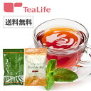 まかない茶 + オーガニックルイボスティー ルイボルティー ルイボス茶 オーガニック 水出し 水出し緑茶 緑茶 お茶パック 緑茶パック ティーバッグ ティーパック ティーライフ 送料無料
