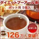 ダイエットにピッタリ♪ダイエットプーアール茶どうしても味を試したいと言う方はコチラ!!【...