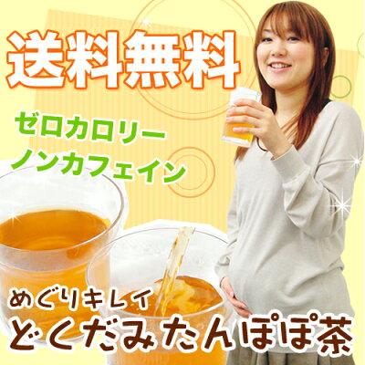 妊娠・授乳中のママに大好評のたんぽぽ茶ブレンドに妊産婦さんに人気のどくだみ茶をさらにブレ...