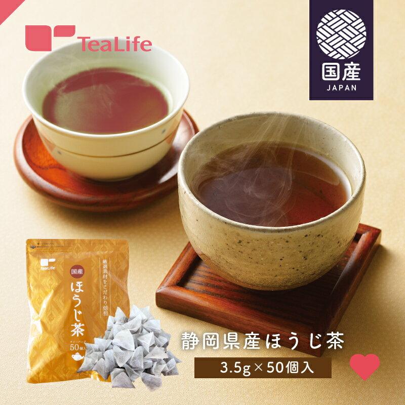 ほうじ茶ティーバッグ175g(3.5gティーバッグ×50個入)国産送料無料ティーパック静岡県産焙じ茶茶葉静岡茶お茶日本茶まとめ買い大容量業務用1000円ポッキリティーライフ
