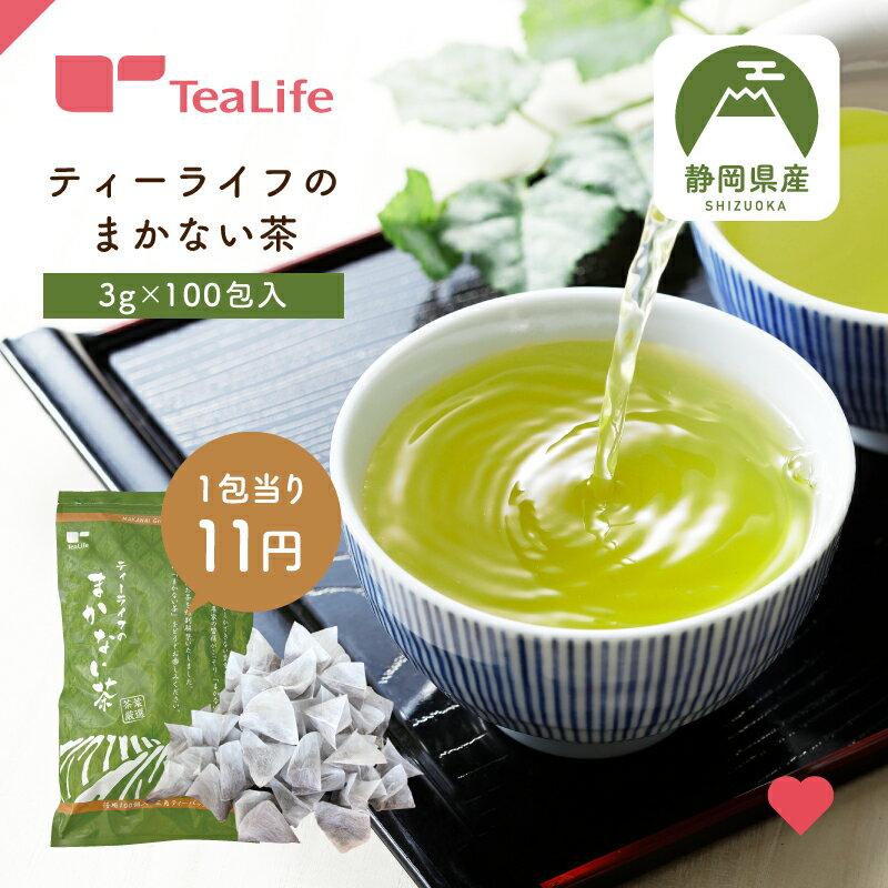 ティーライフ『ティーライフのまかない茶』