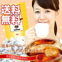 ダージリン&セイロン紅茶 カップ用100個入 送料無料紅茶 ブレンド紅...