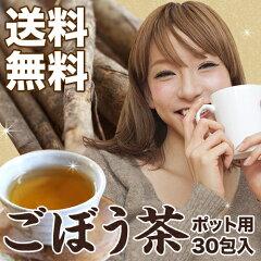 香味焙煎 国産 ごぼう茶 丁寧に水洗いした皮付きごぼうを焙煎し、香ばしい甘みのある味に仕上げ...