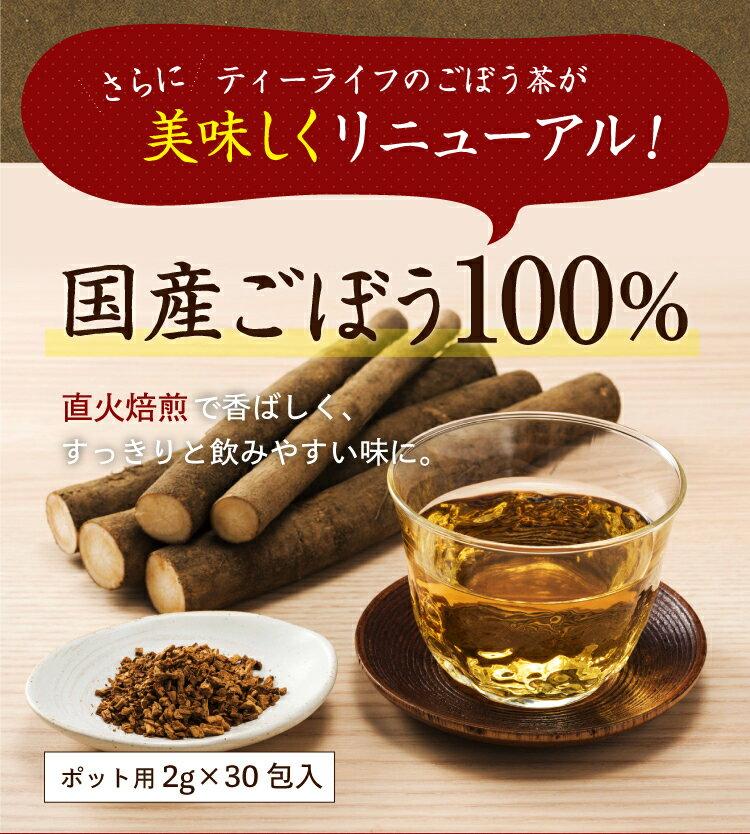 ティーライフ『国産ごぼう茶30個入』