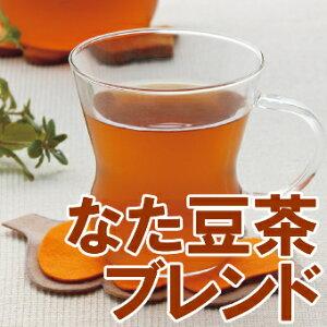 お口のネバネバがスッキリ!なた豆茶(なたまめ茶)黒豆とはと麦をブレンド!!なた豆茶ブレン...