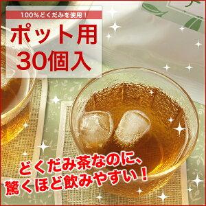 どくだみ茶 (ドクダミ茶) なのに驚くほど飲みやすい!家族みんなで飲めるポット用♪【どくだ...