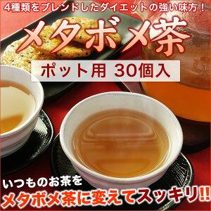 ダイエットプーアール茶に黒豆茶 プーアル茶 烏龍茶 杜仲茶 をブレンドした ダイエット茶 !ス...