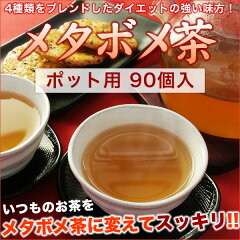 黒豆茶 杜仲茶 プーアル茶 烏龍茶 をブレンドした ダイエット茶(ダイエット飲料)!メタボメ茶 に...