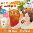 たんぽぽ茶でお馴染みのたんぽぽ根とミネラル スーパーオキシド消去活性を含むルイボスティーを...