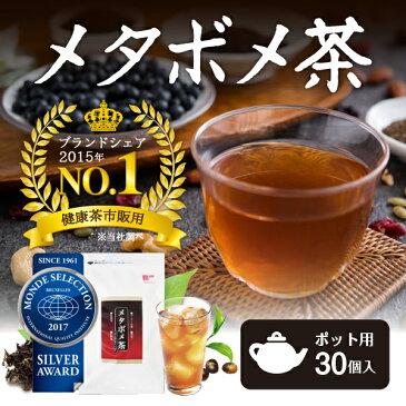 メタボメ茶 ポット用 30個入ダイエット お茶 ダイエットティー ダイエット茶
