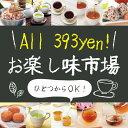 ALL 393円!選べるお楽し味市場 たんぽぽ茶 ダイエット お茶 ダイエットティー ダイエット茶 ルイボスティー ルイボス茶
