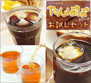 大人気のたんぽぽシリーズのお試しがリニューアル♪たんぽぽコーヒー (タンポポコーヒー)はノ...