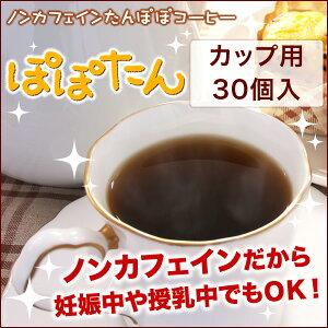 たんぽぽコーヒー(タンポポコーヒー)はノンカフェインだから母乳で赤ちゃんを育てたい妊娠中...