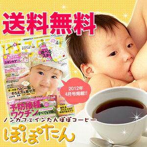 たんぽぽ(タンポポ)コーヒーはノンカフェインだから 母乳で赤ちゃんを育てたい妊娠中のプレママ...