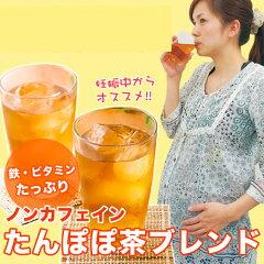 たんぽぽ茶(タンポポ茶)はママに嬉しい3つの自然の恵みを絶妙ブレンド!黒豆・たんぽぽ根・醗酵...