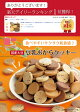 【楽天限定価格/ダイエット】味が選べる豆乳おからクッキー1kg(250g×4袋)【DIET/ダイエットクッキー/ダイエットスイーツ/国産大豆/ティーライフ/おからクッキー/おから/おから クッキー/ダイエットクッキー/クッキー】