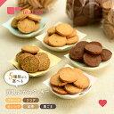 おからクッキー 味が選べる 豆乳おからクッキー 250g ダイエット 豆乳おからクッキー ダイエットクッキー ダイエットスイーツ ダイエッ..