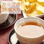 桂林甜茶 カップ用35個入り ティーライフ 甜茶