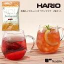 有機ルイボス+ ラウンドマグ2個セット ハリオ ガラスマグカップ HARIO 食洗機・電子レンジ対応