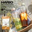 有機ルイボスティー+ フィルターインボトル ポータブル (スモーキーピンク/スモーキーグリーン) ハリオ  HARIO