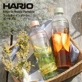 フィルターインボトル ポータブル (スモーキーピンク/スモーキーグリーン) ハリオ  HARIO