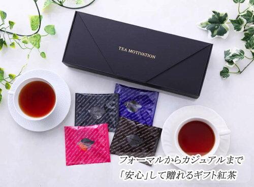 【送料無料】紅茶ギフトセット TeaMotivation(33個入り)Dセット【 紅茶 2021 贈り物 甘いものが苦手...