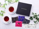 紅茶ギフトセット TEA MOTIVATION
