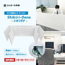 商品名 デスク用パーテーション 机用卓上間仕切り デスク用シキリダナ(Shikiri-Dana)5セット入り 名称 デスク用パーテーション 商品説明 ・高さ53cmと高めに設計、デスクの3辺をしっかりと仕切れる、段ボール製のデスク用パーテーションです。2枚1組5セット入り。 ・オフィスのデスク等向かい合う・隣り合う机をしっかりと仕切ります。目隠しやプライベートスペースの確保に役立ちます。前席、隣席を目隠しできるので集中して仕事に取り組めます。 ・L字型の左右対称の仕切り2枚セットで使用すれば、横幅を80〜160cmに調整可能。電源コード等を通す穴も付いてます。 ・2分で組み立て置くだけ簡単設置、800gと計量なので移動も簡単です。必要な時・場所だけお手軽設置も可能です。 ・清潔感のある白色国産段ボールのため、ピンを刺したりメモを貼ったり、捨てる場合も簡単です。 サイズ 外寸約80×約53×約60cm 重量 約800g名称 シキリダナ 関連キーワード 箱、板、相席、おひとり席、工具不要、飛沫感染防止用、デスクパネル、デスクトップパネル、パーティション、仕切り板、飛沫、 感染、防止、予防、オフィス、ダンボール、目隠し、置くだけ、簡単、ひとり席、国産、株式会社タチバナ産業