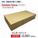 段ボールベッド 緊急災害時用組立てベッド ワイドサイズ Ne