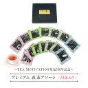 【 送料無料 】紅茶ギフトセット TEA MOTIVATIO