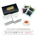 【 送料無料 】TEA MOTIVATIONプレミアム 紅茶アソート22包【 2021 甘いものが苦手 ダージリン アッサム...