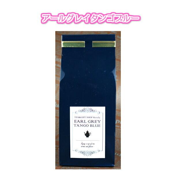 アールグレイタンゴブルー【ティーパック10P】ストレート ミルク 送料無料 紅茶 茶 フレーバー 茶葉 中国 インド TEA ティー 高級 イギリス 英国 ブレンド