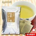 阿波番茶(阿波晩茶)とにし阿波地方の番茶と緑茶を配合し、飲みやすいブレンド茶に仕上げまし...