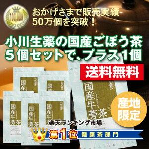 国産ごぼう茶(ゴボウ茶)(牛蒡茶) 皮ごと自社焙煎。5個の値段で6個購入!★FRaUフラウ9月号...