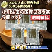 販売実績500万個突破国産 ごぼう茶 5個セット45g(30袋)無漂白ティーバッグ使用送料無料さらに2パック入りを2個プレゼント【当日発送可】※13時以降のご注文は翌日になります。