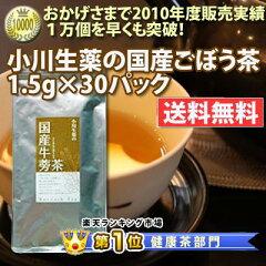 皮ごと自社で焙煎した国産ゴボウ100%はじめてのお客様、1回限り、小川生薬の国産ごぼう茶★FRa...