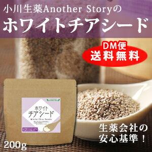 今話題のスーパーフード【小川生薬のホワイトチアシード】【200g】【DM便送料無料】