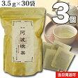 古来から伝わる阿波晩茶100%厳選 小川生薬の古来 阿波晩茶(阿波番茶)3個セット105g(30袋)無漂白ティーバッグ使用送料無料【当日発送可】※13時以降のご注文は翌日になります。