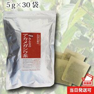 貴重な徳島産アカメガシワを100%使用し、香り高く飲みやすいお茶に仕上げました。小川生薬のア...