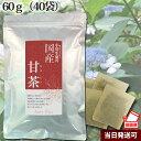【ポスト投函便送料無料】 小川生薬 国産甘茶 1.5g×40袋 無漂白ティーバッグ