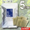 【送料無料】 小川生薬 徳島産明日葉茶 国産(徳島産) 2g×30袋 無漂白ティーバッグ 5個セットさらにもう1個プレゼント