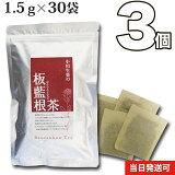 【送料無料】 小川生薬 板藍根茶 1.5g×30袋 無漂白ティーバッグ 3個セットばんらんこん茶