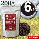 【送料無料】 小川生薬 黒炒り有機玄米 国産 200g 6個セットさらにもう1個プレゼント その1