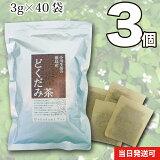 【送料無料】 小川生薬 徳島産どくだみ茶 国産(徳島産) 3g×40袋 無漂白ティーバッグ 3個セット