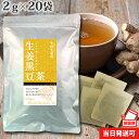 【ポスト投函便送料無料】 小川生薬 生姜黒豆茶国産 2g×20袋 無漂白ティーバッグ