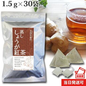 蒸ししょうが紅茶【蒸し生姜】45g(1.5g×30袋)テトラ型ティーバッグ使用DM便送料無料【当日発送可】※13時以降のご注文は翌日になります。