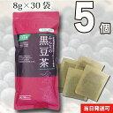 国産(北海道産) 黒豆茶5個セット240g(8g×30袋)無漂白ティーバッグ使用】送料無料【当日発送可】※13時以降のご注文は翌日になります。