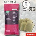国産(北海道産) 黒豆茶9個セット240g(8g×30袋)無漂白ティーバッグ使用送料無料さらにもう1個プレゼント【当日発送可】※13時以降のご注文は翌日になります。
