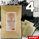【送料無料】 厳選小川生薬 北海道産有機黒豆茶 国産(北海道産) 3g×32袋 無漂白ティーバッグ 4個セット