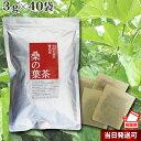 20年間農薬不使用で栽培された桑の葉茶